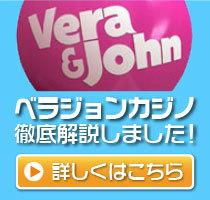 verajohn_banner.jpg